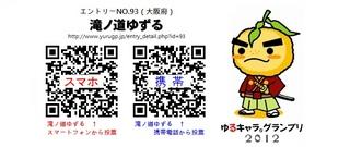 yuru2012.jpg