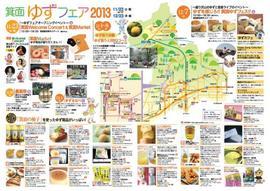 yuzufair2013_naka.jpg